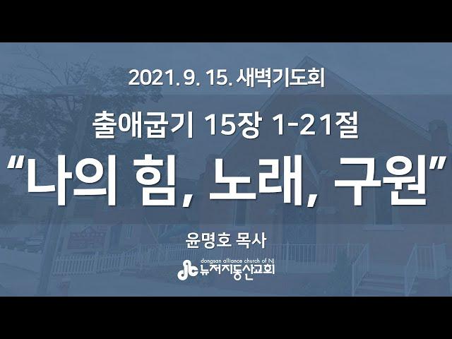 나의 힘, 노래, 구원 (출 15:1-21) - 윤명호 목사 | 21. 9.15. 새벽