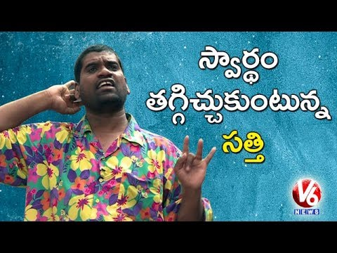 Bithiri Sathi Reducing Selfishness | Funny...