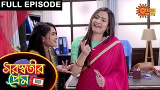 Saraswatir Prem - Full Episode | 4 March 2021 | Sun Bangla TV Serial | Bengali Serial