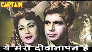 ये मेरा दीवानापन है | Ye Mera Deewanapan Hai | फिल्म- यहूदी | दिलीप कुमार, मीना कुमारी | HD वीडियो
