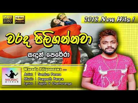 warada-piligannawa---sandun-perera-new-song-2018