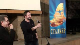 Сталкер  Ростов на Дону 2011 Юрий Быков