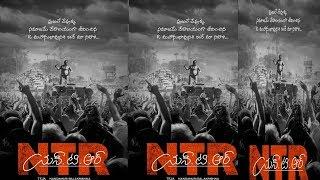 NTR Biopic First Look |NTR Biopic First Look Motion Poster Teaser |Balakrishna | Teja