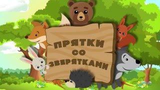 Развивающие мультики про животных Прятки со зверятками Лесные звери