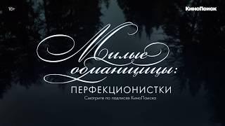 Сериал «Милые обманщицы: Перфекционистки» (V3, 6 сек). Смотрите онлайн на КиноПоиске. 16+