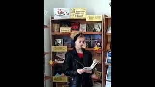 """Ю.Андросова """"Ветераны не стареют"""". Читает Ирина Листопадная, читатель и друг Первомайской СБ."""