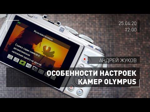 Olympus - как настроить фотоаппарат? Онлайн для фотографов
