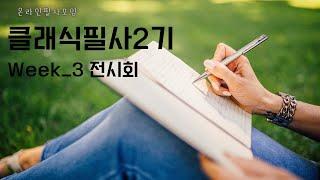 [클래식필사2기] Week3 온라인전시회