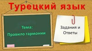 Турецкий язык. Задания и ответы. Правило гармонии