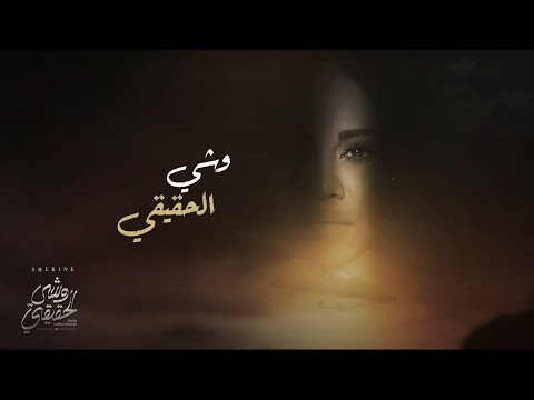 شيرين - وشي الحقيقي   Sherine - Weshy El Ha2i2i