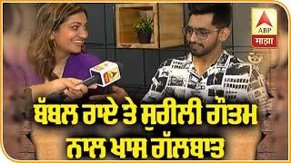Babbal Rai and Surilie Gautam Interview on Posti | Rana Ranbir | Gippy Grewal | ABP Sanjha