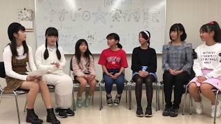 SHOW ROOM番組「ナナドロ☆実行委員会~!」 2018.11.3配信分です。 出演...
