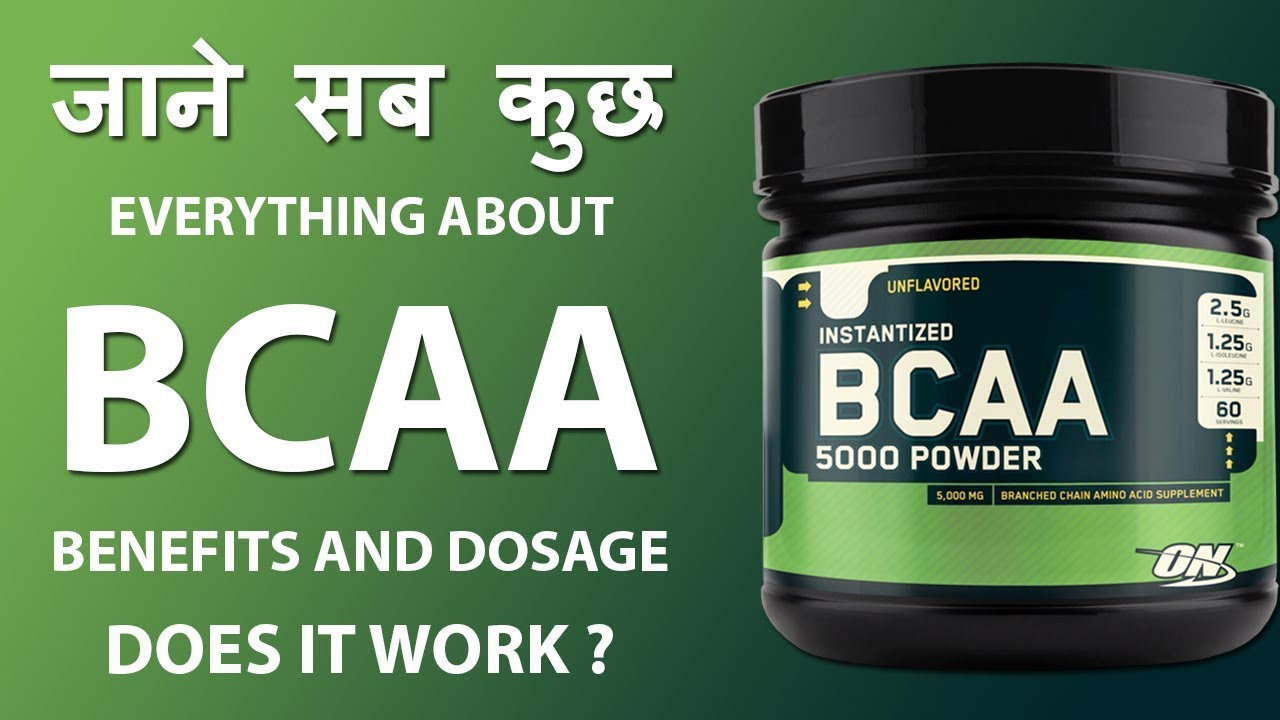 What Is BCAA And When To Use BCAA Supplement | Benefits