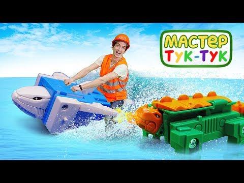 видео: Видео про игрушки для детей. Зооботы не могут трансформироваться! Тук Тук Шоу