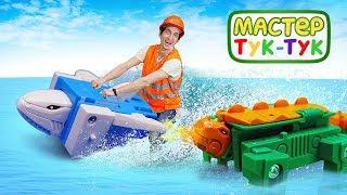 Видео про игрушки для детей. Зооботы не могут трансформироваться! Тук Тук Шоу
