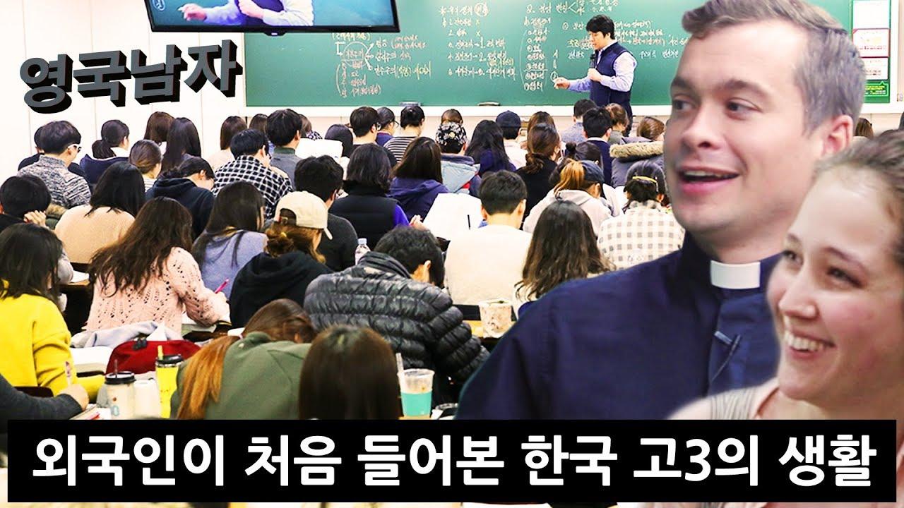한국의 교육 현실에 깜짝 놀란 케임브리지 졸업생