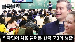 Cambridge Graduate Shocked by Korean Education System!?
