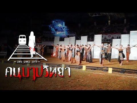SWU GAMES 2017 : คืนบาปพรหมพิราม [HD] - คณะวิทยาศาสตร์ มศว