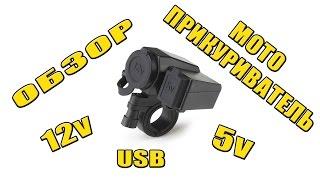 Мото Прикуриватель USB Обзор