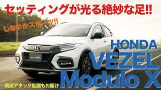 HONDA VEZEL Modulo X しなやかでスポーティな走りに変貌!! ヴェゼルモデューロX はセッティングの巧みさが光る完成度の高い1台です E-CarLife with 五味やすたか