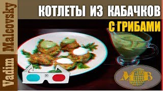 3D stereo red-cyan Рецепт Котлеты из кабачков с грибами или вегетарианские котлеты.