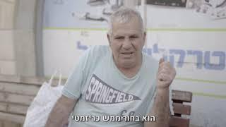 זקני צפת מדברים על הבחירות - נחמן גלבך - משאל רחוב