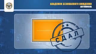 Автошкола АБВ - высокое качество и низкие цены на обучение