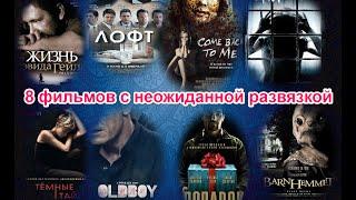 Рубрика о кино: лучшие фильмы с неожиданной развязкой