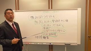 警察がフジテレビを使って立花孝志を犯罪者と印象づける守秘義務違反をしているようです。