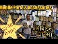 मोबाइल पार्ट्स एंड एक्सेसरीज     Wholesale Mobile Parts & Accessories