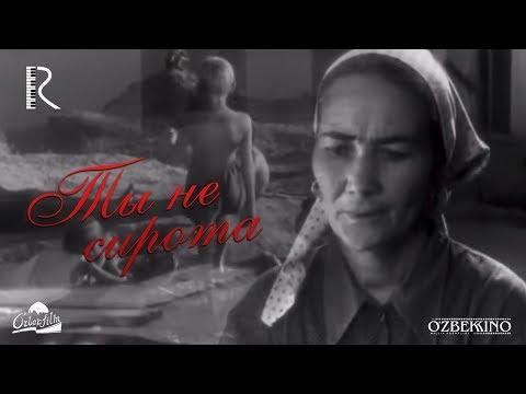 Ты не сирота   Сен етим эмассан (узбекфильм на русском языке) 1962 #UydaQoling