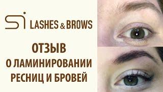 Отзыв о ламинировании  ресниц и бровей Si Lashes & Brows