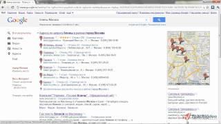 Локальный поиск в Google Search (2/9)