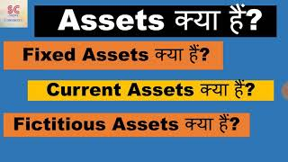 What are assets ||what is fixed and current asset|| what are fictitious assets?