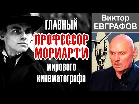 ВИКТОР ЕВГРАФОВ - главный \