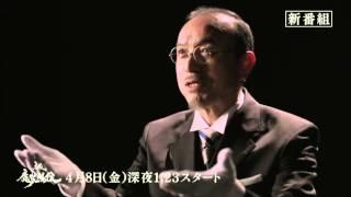 テレビ東京ほかにて4月8日(金)深夜1時23分から放送開始! スターチャ...