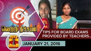Vetri Nitchayam - Success Formula for Board Exams 21-01-2016 Thanthi Tv shows 10th, 12th std online guide video