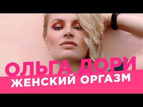 Женский оргазм /Ольга Дори/ Множественный оргазм