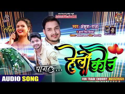 आ गया Tik Tok पे धूम मचाने वाला गाना - #Hello Kaun - #Ankush Raja & #Antra Singh Priyanka - हेलो कौन