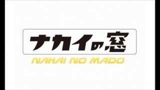掲載元;8月5日(水)放送の「ナカイの窓」(日本テレビ系)に南海キャ...