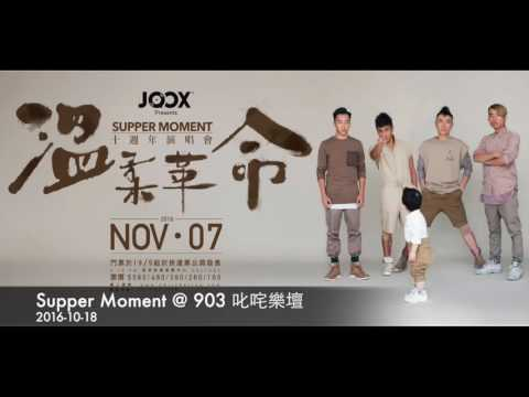 2016-10-18 Supper Moment 電台訪問