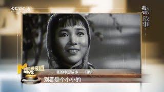 【我的电影故事】我的电影故事——田华:追忆往昔电影情缘 坚守电影岗位光荣