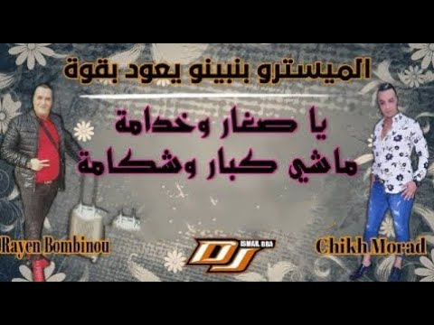 Cheikh Mourad 2019 - ft Bombinou (Sghar W Zo3ma عمري كي داير)