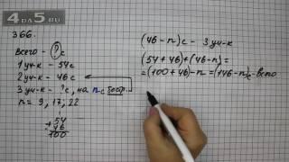 Упражнение 366. Математика 5 класс Виленкин Н.Я.