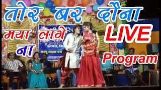 CG Live video song - Tor Bar Ye Dauna Maya Lage Na LIVE PROGRAM