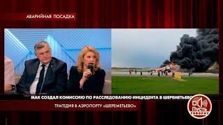 Трагедия в аэропорту Шереметьево. Пусть говорят. Самые драматичные моменты выпуска от 06.05.2019