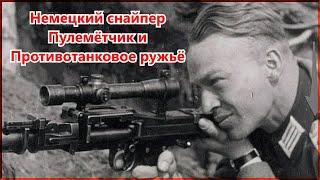Немецкий Снайпер с Противотанковым Ружьём / Воспоминания немецкого солдата о войне в Польше 1939 год