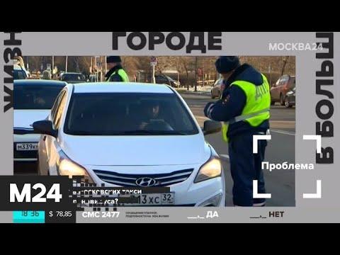 """""""Жизнь в большом городе"""": рынок такси - Москва 24"""