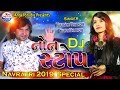 Navratri Special - Non Stop - Garba - Vikram Thakor - Shilpa Thakor |Angel Studio
