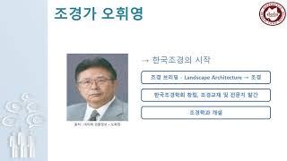 5471795 생태조경학개론 김정재_조경가 오휘영